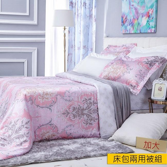 HOLA 歡曲木棉絲床包兩用被組加大