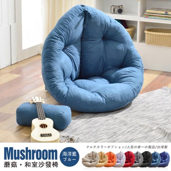 【班尼斯】窩在家Mushroom蘑菇創意懶骨頭沙發床(不需靠牆即可使用)-海洋藍
