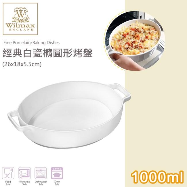 【英國 WILMAX】經典白瓷橢圓形烤盤1000ml