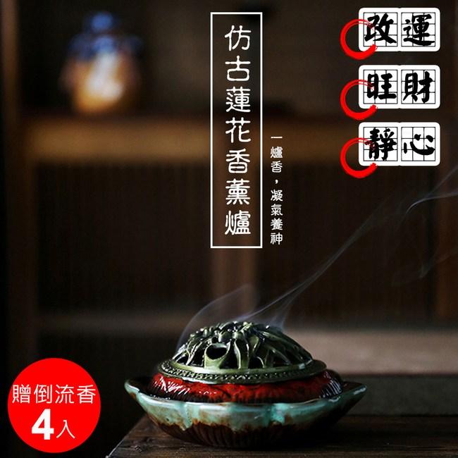 【JINKANG】仿古蓮花香薰爐(CHH-06)紅色