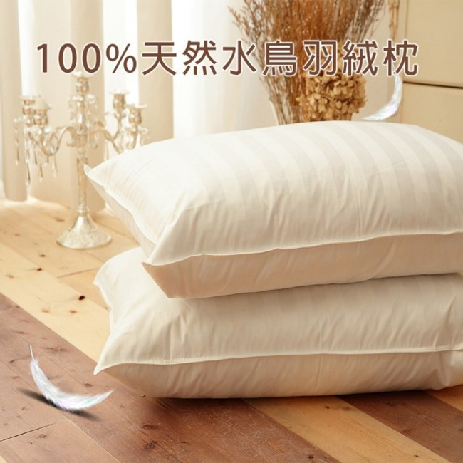 【FOCA】飯店專用-經典緹花100%水鳥羽毛枕(1入)-台灣製