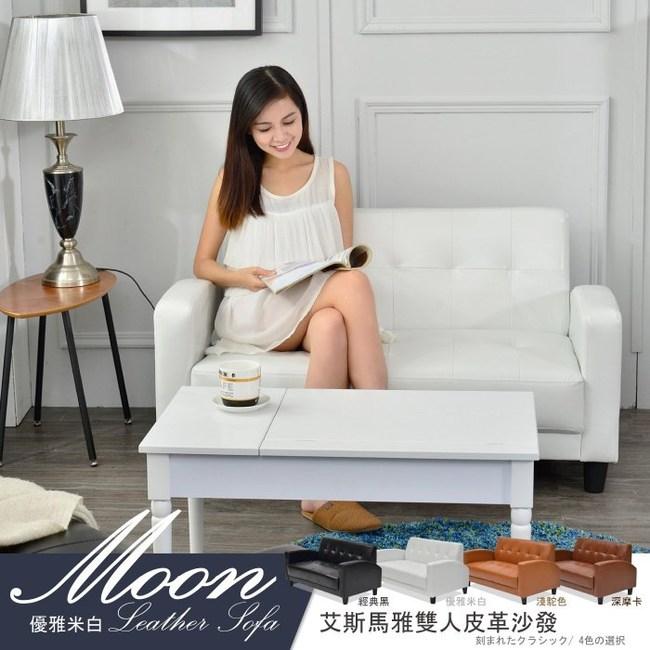 【班尼斯】日本熱賣‧Moon艾斯馬雅雙人皮革沙發-米白色