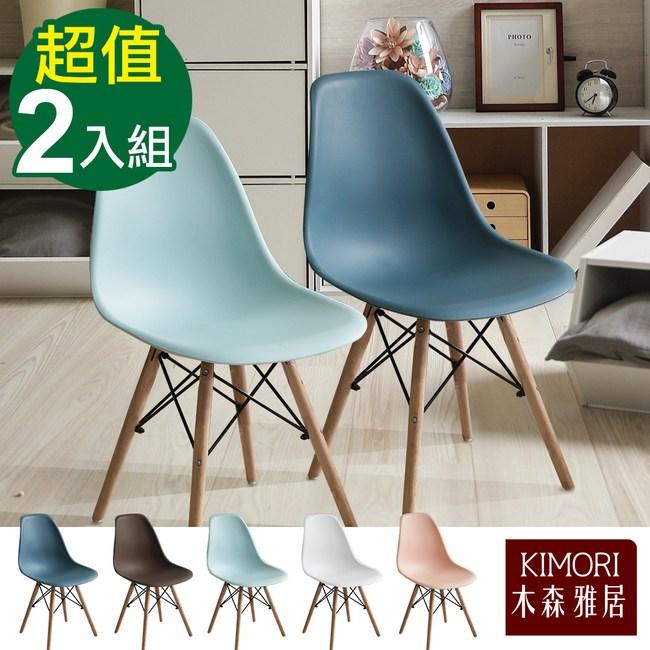 【木森雅居】KIMORI 莫蘭迪低奢X型坐椅(2入)深藍+天藍