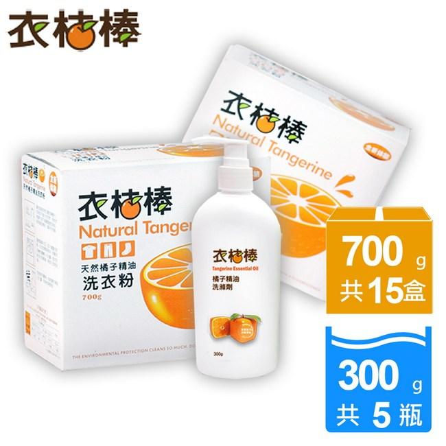 第二代全新衣桔棒橘油精萃洗衣粉超值20件組