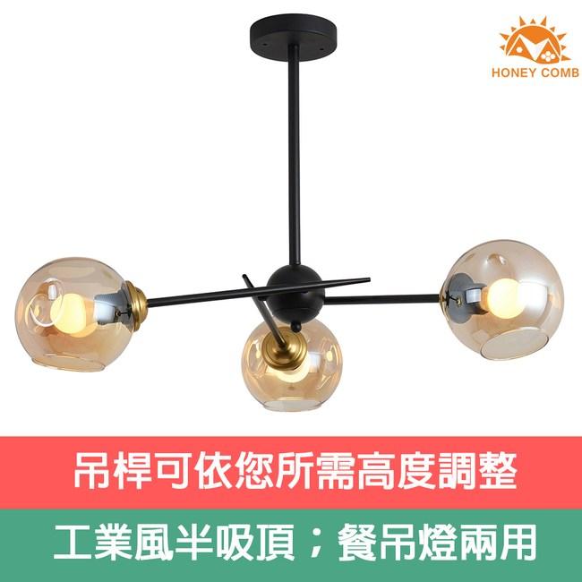 Honey Comb 工業風半吸頂三餐廳吊燈 KC2015-3C