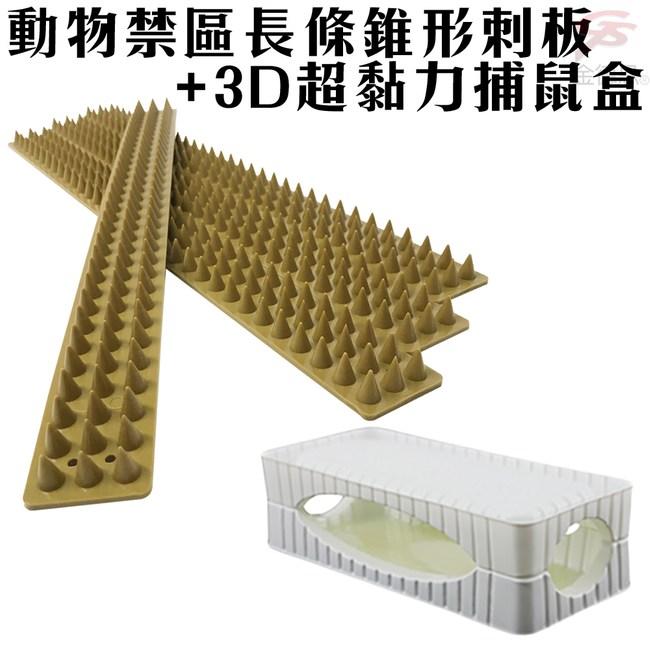 金德恩 台灣製造 動物禁區長條錐形刺板49x4cm+3D超黏力捕鼠盒組