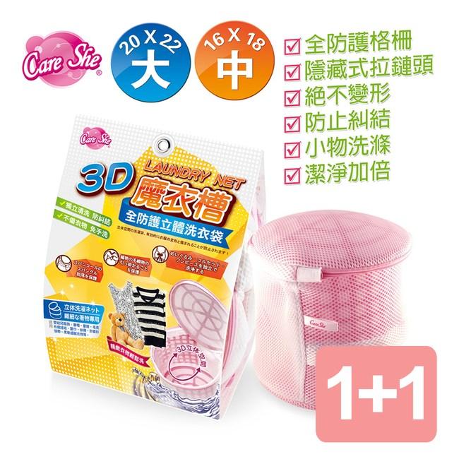 《真心良品》 CareShe全防護3D立體洗衣袋(大+中)超值組