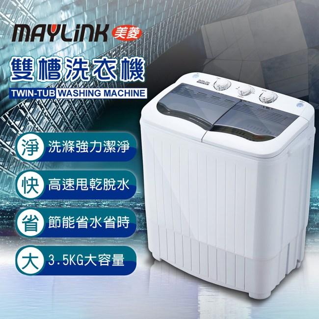 MAYLINK美菱 3.5KG節能雙槽洗衣機(ML-3810)