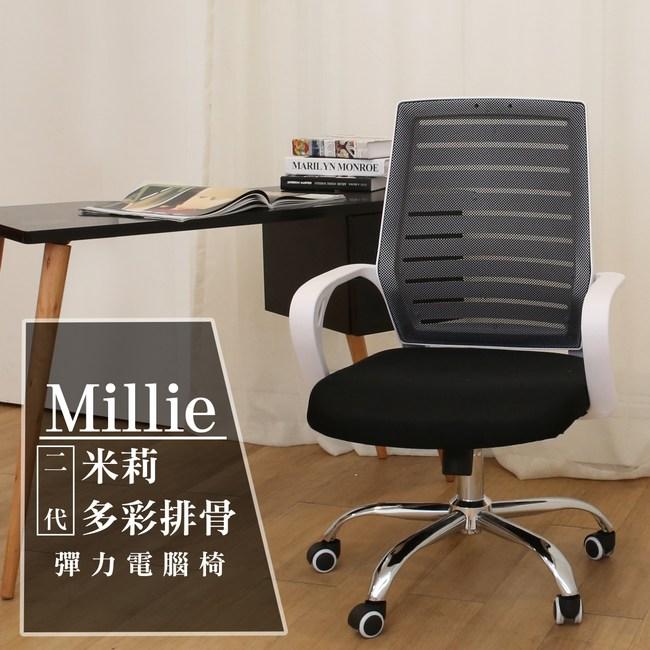 【AHOME】Millie米莉多彩二代排骨彈力(電腦椅)黑色