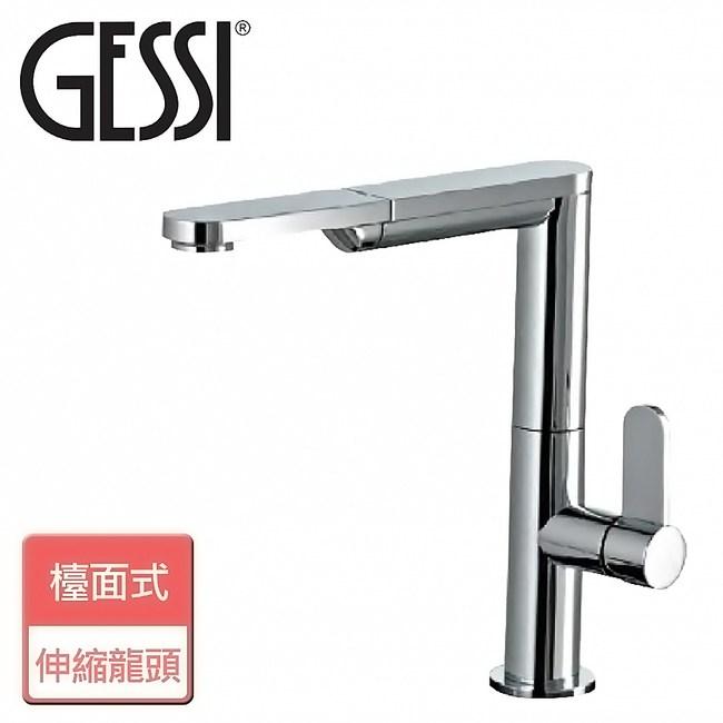 【Gessi】檯面式伸縮龍頭-無安裝服務-17073