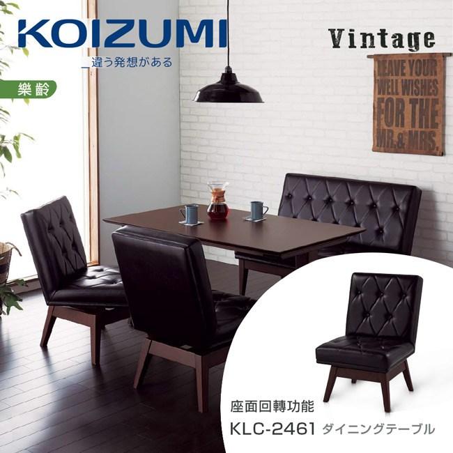 【KOIZUMI】Vintage單人旋轉餐椅KLC-2461