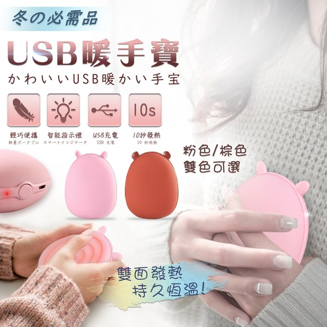 【FJ】USB暖手寶/暖暖蛋粉色