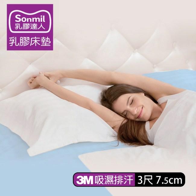 【sonmil天然乳膠床墊】3M吸濕排汗 7.5cm乳膠床墊 單人3尺