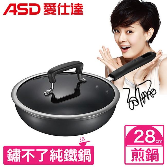 【ASD 愛仕達】精湛系列鏽不了純鐵平底鍋28cm