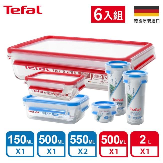 Tefal法國特福 無縫膠圈保鮮盒6件組015+05x3+055+2
