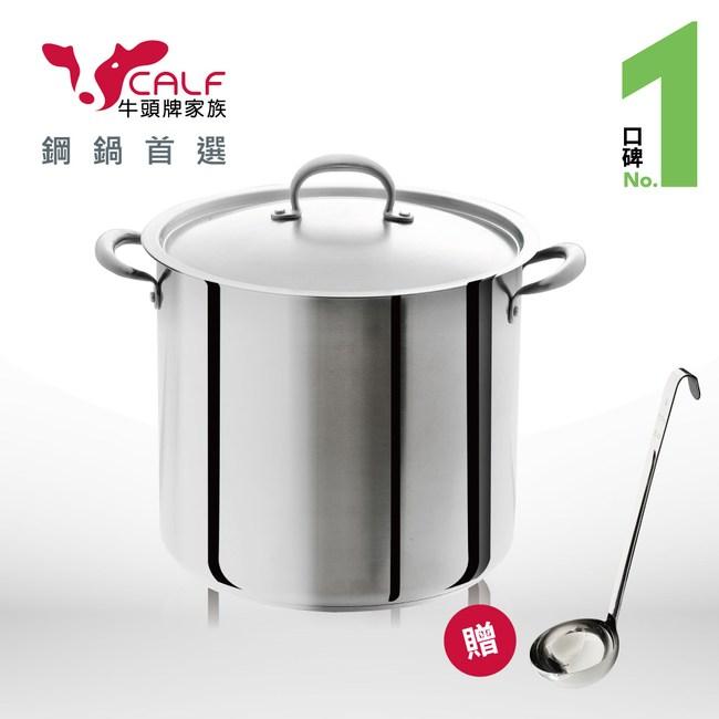 【Calf小牛】304不銹鋼滷桶-中 (30cm/19.2L)送營業用湯勺8 OZ