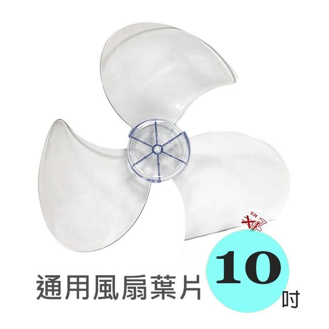 【扇葉單賣】10吋 通用電風扇 AS扇葉 Z2101