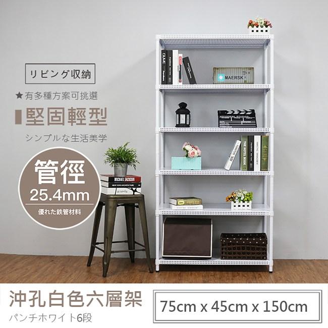 【探索生活】 75X45X150公分 荷重型烤漆白沖孔六層鐵板層架