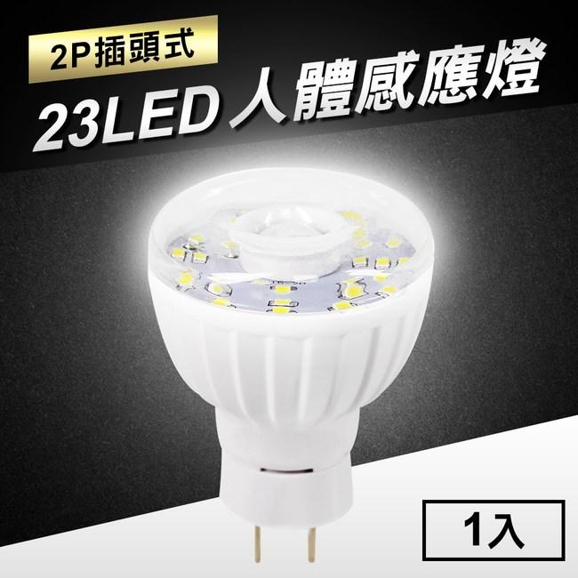 23LED感應燈紅外線人體感應燈(2P插頭式)白光