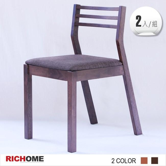 【RICHOME】1090款簡約實木餐椅(2入)-胡桃木