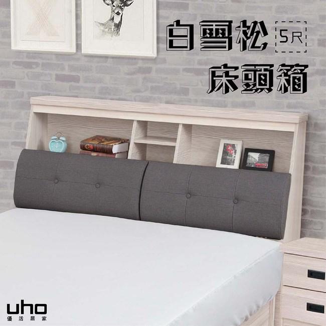 【UHO】凡妮莎-白雪松5尺雙人床頭箱5尺雙人