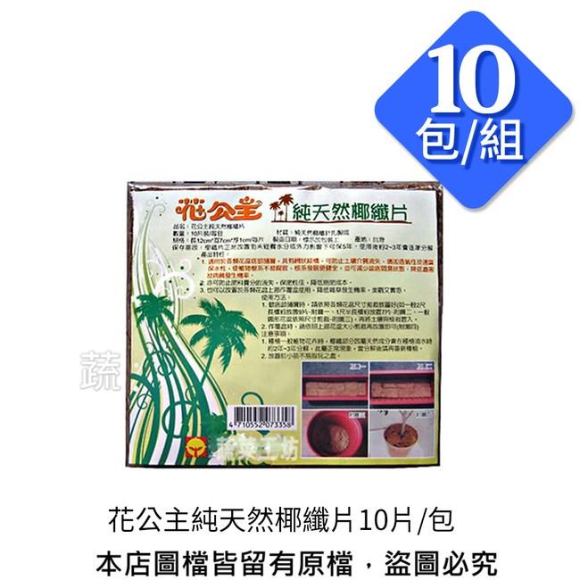 花公主純天然椰纖片10片/包 - 10包/組