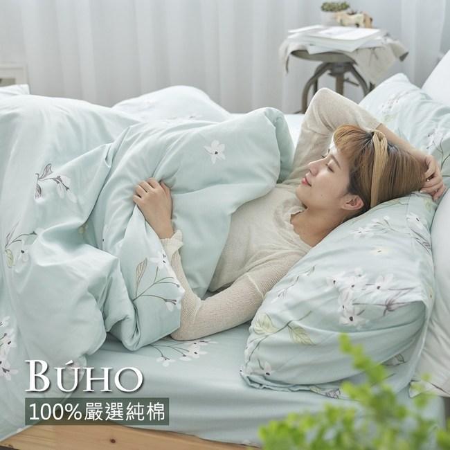 BUHO《水戀月燦》天然嚴選純棉雙人三件式床包組