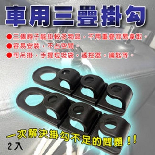 金德恩 台灣製造 車用款彎曲式三層型置物掛勾