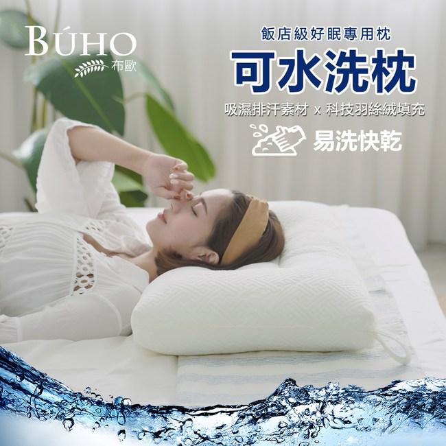 BUHO布歐 Picasso新型功學科技可水洗枕(1入)