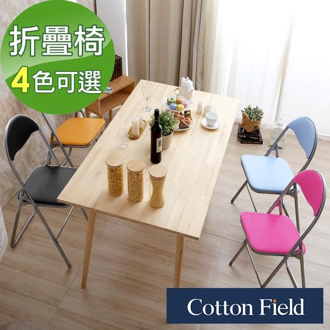 棉花田【馬卡龍】仿皮折疊椅-4色可選粉色