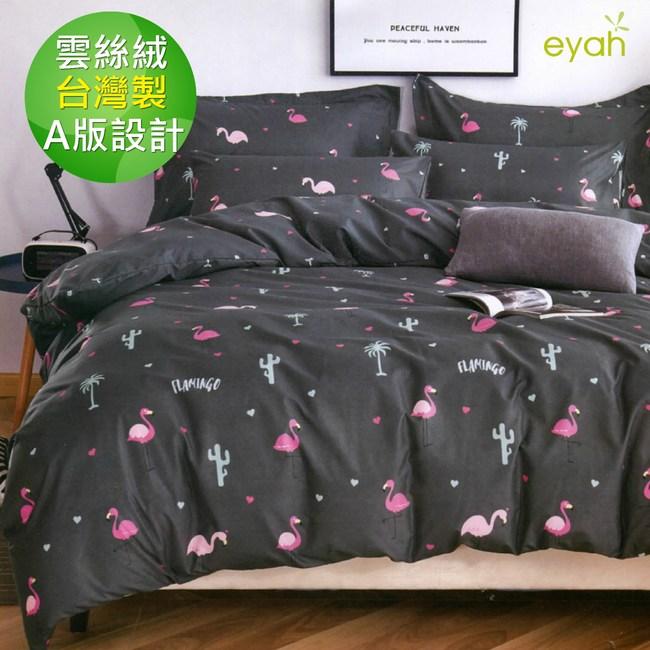 【eyah】MIT超細雲絲絨單人床包舖棉兩用被三件組-漫步曲
