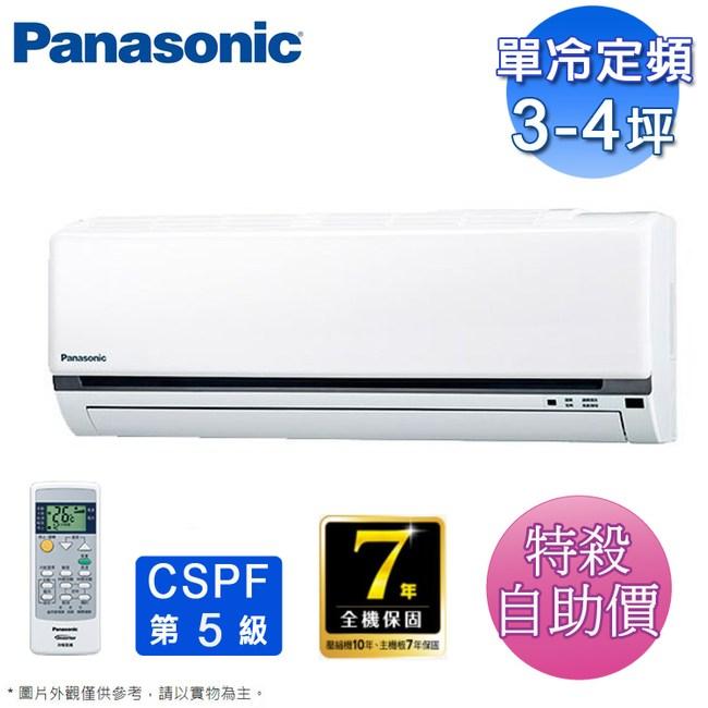 國際3-4坪單冷定頻分離式冷氣CS-N28C2/CU-N28C2~自助價