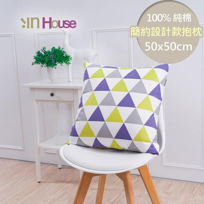 IN-HOUSE-簡單系列純棉抱枕-紫黃三角形(50x50cm)