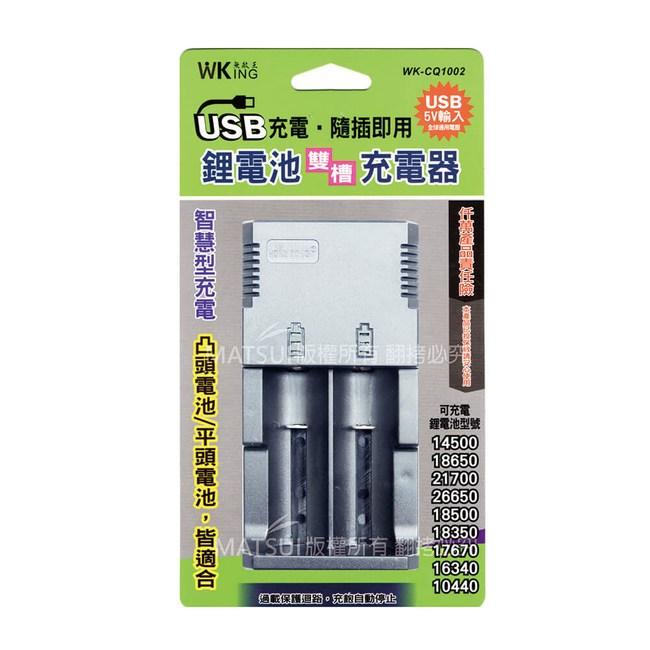 無敵王 鋰離子電池雙槽 USB充電器 WK-CQ1002