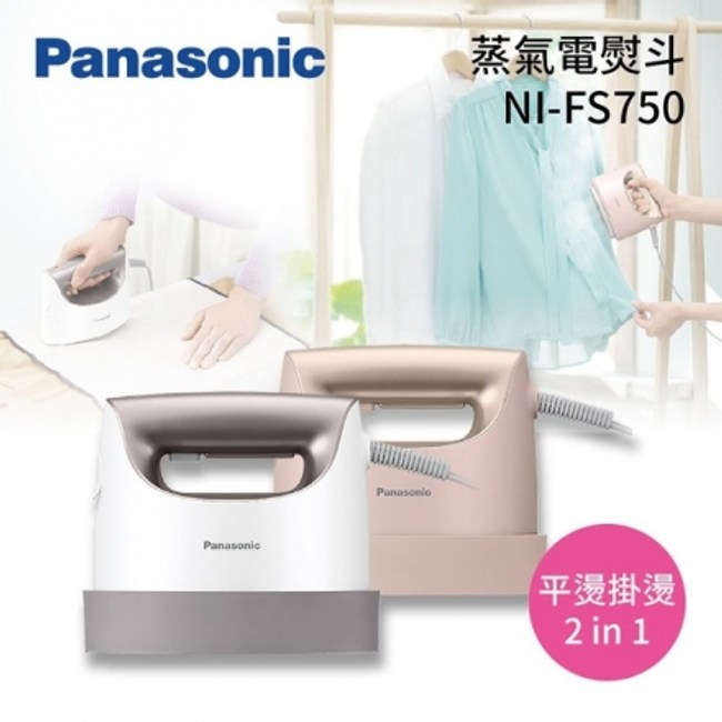 PANASONIC 國際牌 蒸氣電熨斗 掛燙/平燙 NI-FS750粉色