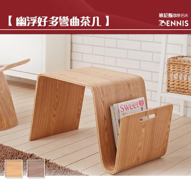 【班尼斯】幽浮好多彎 曲木造型小茶几/雜誌架-原木色