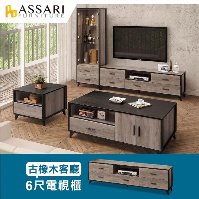 ASSARI-古橡木6尺電視櫃(寬181*深40*高53)