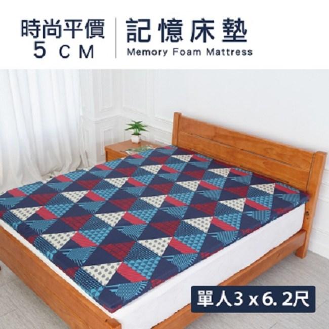 【Hokun】時尚平價5公分記憶床墊(單人3x6.2尺)