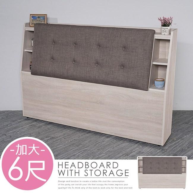 Homelike 利奧尼收納床頭箱-雙人加大6尺