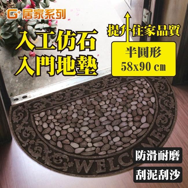 【G+居家】 歐風迎賓地墊 60*90cm 仿石紋(半圓型)