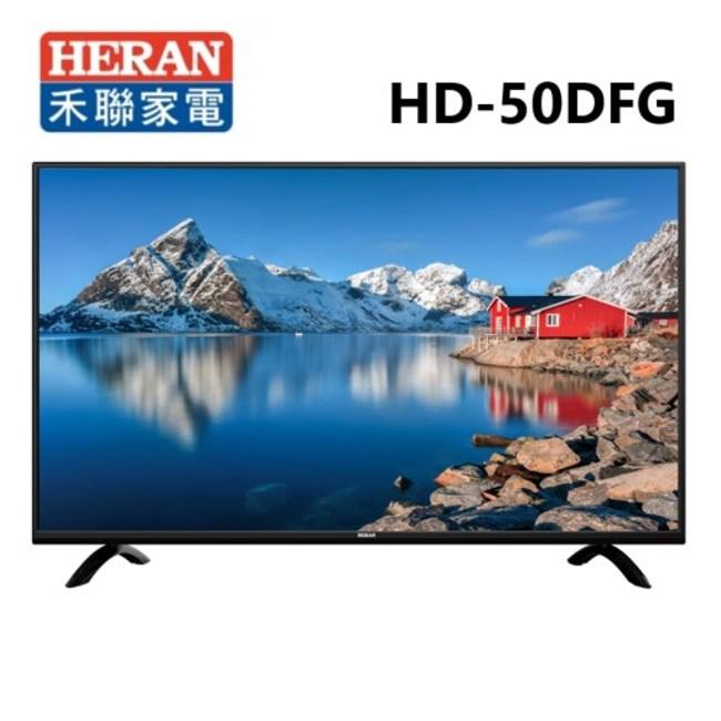 HERAN 禾聯 50吋LED液晶顯示器+視訊盒 HD-50DFG