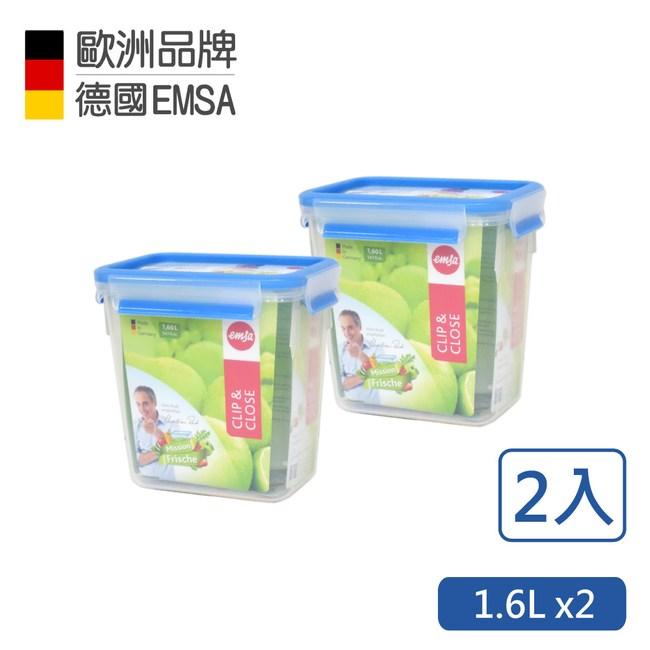 【德國EMSA】專利上蓋無縫3D保鮮盒德國進口PP材質-1.6Lx2