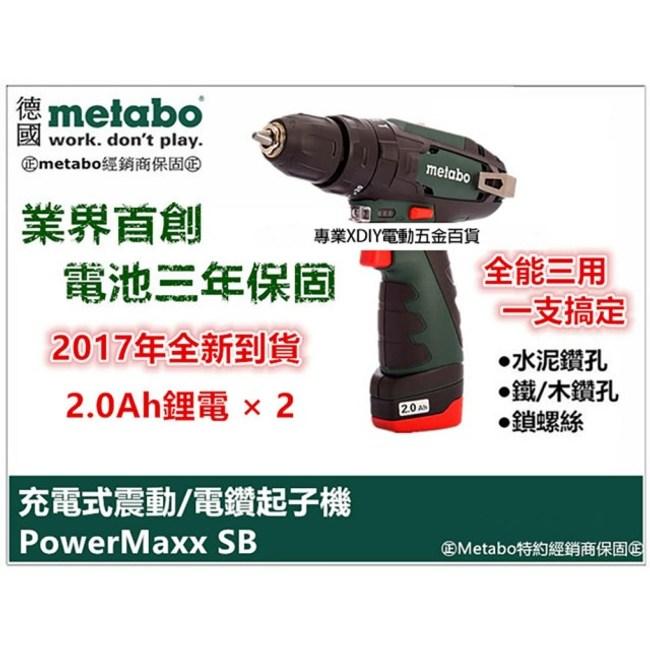 美達寶 metabo PowerMaxx SB 10.8 V 充電起子