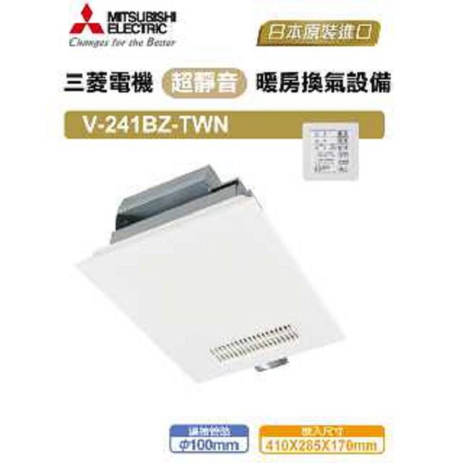 【三菱】V-241BZ-TWN 超靜音浴室暖房換氣設備(線控面板-220V)