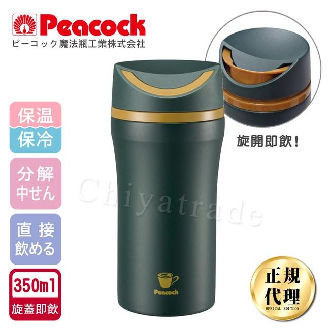 【日本孔雀Peacock】微笑馬克保溫杯350ml旋蓋即飲設計-綠