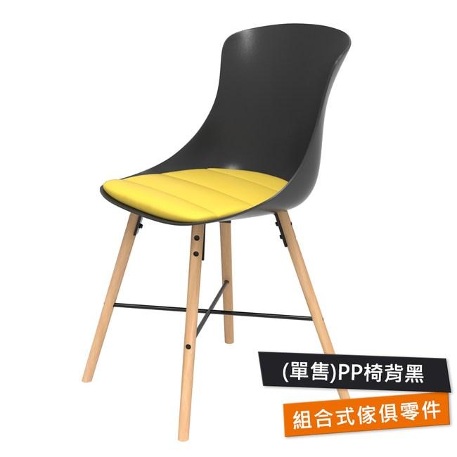 特力屋萊特塑鋼椅-PP椅背黑