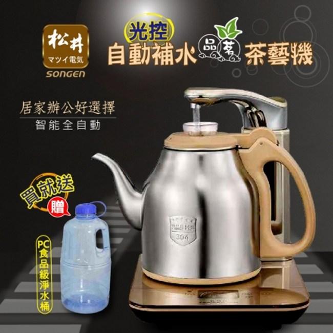 【SONGEN松井】まつい光控自動補水品茗茶藝機/快煮壺/泡茶機