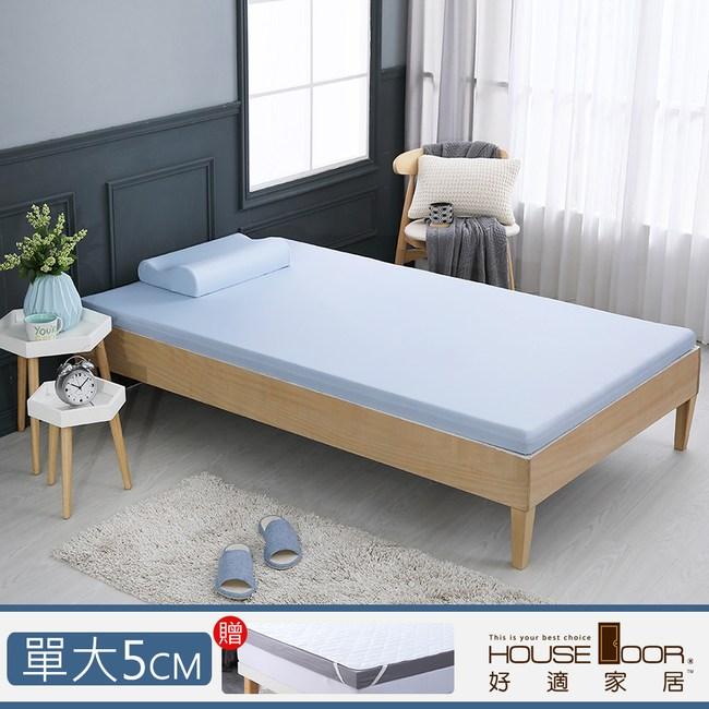 House Door 舒柔尼龍表布乳膠床墊5cm保潔組-單大3.5尺