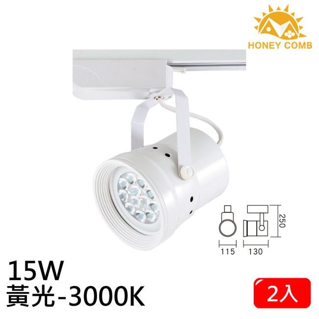 HONEY COMB LED 15W AR111 軌道式燈具 2入一組TK1115W-15