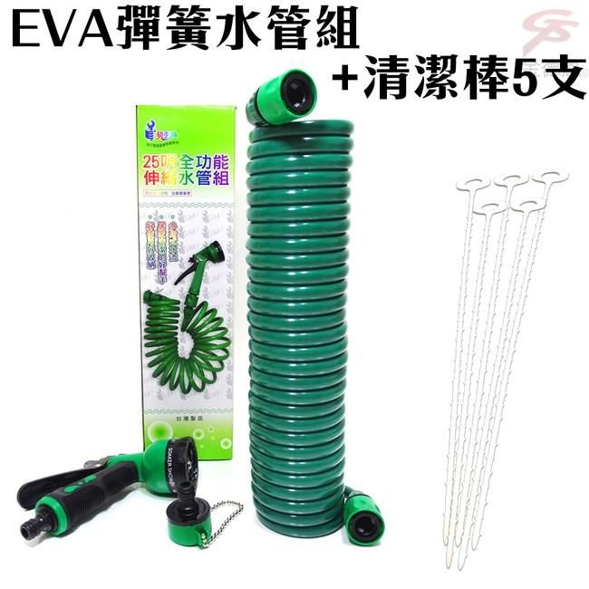 金德恩 台灣製造 EVA彈簧水管組/附八段水槍+水管鋸齒清潔棒5支組